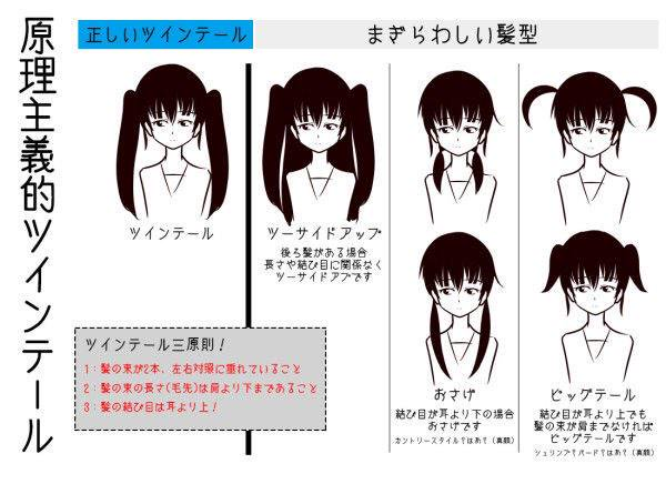 twintail1